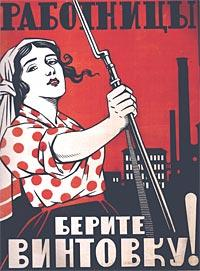 Lectures, March 08, 2018, 03/08/2018, The Russian Revolution and Women's Liberation: Making the Soviet Gender Contract