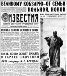 Lectures, March 22, 2018, 03/22/2018, Cold War Shevchenko, or How the Superpowers Built Statues to the Same Poet
