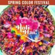 Festivals, May 12, 2018, 05/12/2018, 2018 NYC Holi Hai Spring Color Festival -- Be Sure to Wear White!