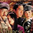 Films, August 25, 2018, 08/25/2018, Exploring Chinese Cinema: Chinese Odyssey 2002 (2002)