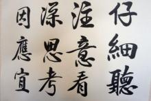 Workshops, April 29, 2019, 04/29/2019, Chinese Calligraphy Class
