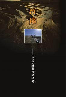 Screenings, March 03, 2019, 03/03/2019, Archiving Disappearing Worlds and World Views: Chinese Independent Documentary