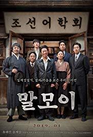 Films, April 10, 2019, 04/10/2019, Mal-Mo-E: The Secret Mission(2019): The Fight to Speak Korean