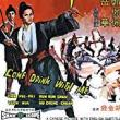 Films, July 18, 2019, 07/18/2019, Come Drink with Me (1966): Action Film from Hong Kong