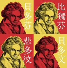 Concerts, December 11, 2020, 12/11/2020, Beethoven: Musical Historian Leon Botstein, The Orchestra Now, The Shanghai Youth Philharmonic (virtual)