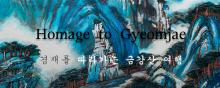 Opening Receptions, October 02, 2021, 10/02/2021, Homage to Gyeomjae: Works Inspired by a Korean Artist