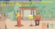 Concerts, October 09, 2021, 10/09/2021, An Evening of Chinese Opera and Strings in the Garden