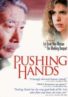 NYC, 06/22/2018, 8:00PM  Pushing Hands (1991): Taiwanese